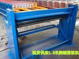 1.3米铸铁脚踏剪板机现货供应,价格实惠优惠多多 华通瓦楞机械制造有限公司生产制造
