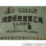 扬子石化 LLDPE 线型低密度聚乙烯