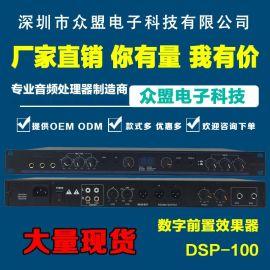 厂家直销 数字前置效果器 音频处理器 99种效果 DSP-100