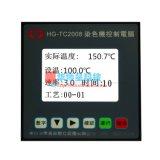 佛山华高染色机控制电脑 HG-TC2008小样机温度控制器低温染色设备