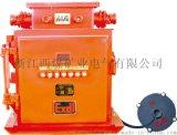ZBZ-10M礦用隔爆型照明信號綜合保護裝置
