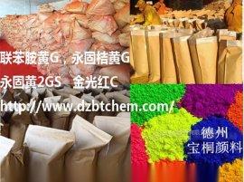 涂料 油墨 色母粒 塑胶用颜料黄12 /联苯胺黄G