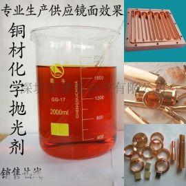 铜件化学抛光药水 铜基化学抛光药水 铜件化学抛光药水配方