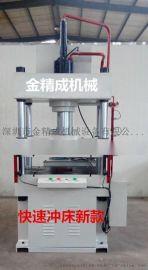 四柱液压机100吨 四柱液压成型设备
