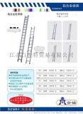 AM42-208I/210I/212I/214I/216I金錨 鋁合金單面伸縮梯