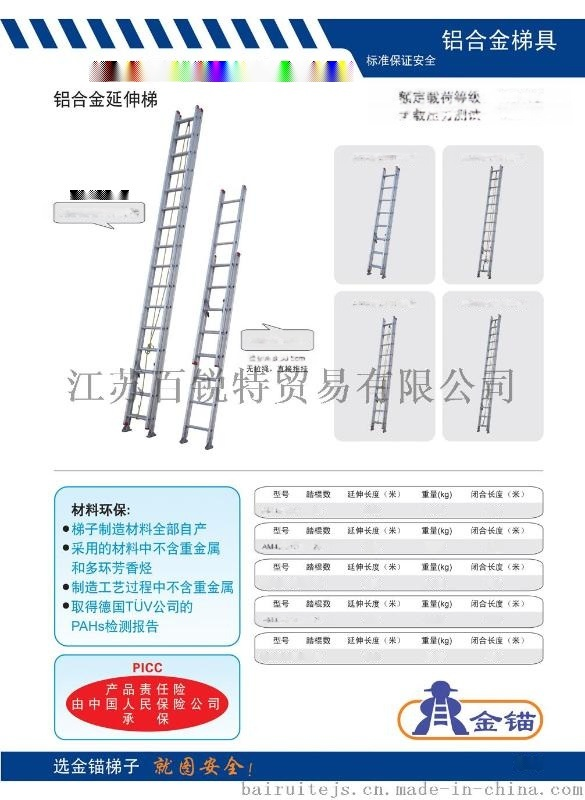 AM42-208I/210I/212I/214I/216I金锚 铝合金单面伸缩梯
