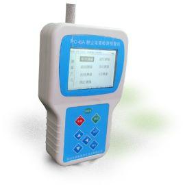 PC-6A粉尘浓度检测仪