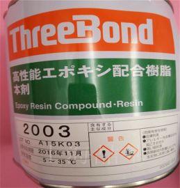 供应美国三键threebondTB2003 高性能环氧树脂本剂