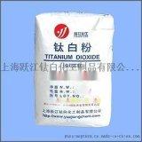 通用型多用途钛白粉颜料、R1931氯化法