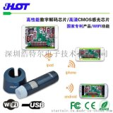 HOT HT-W30 WIFI无线显微镜 便携式电子显微镜 皮肤毛发检测美容仪