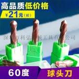 科弘60度钨钢铣刀涂层CNC数控球头刀R刀R0.5-R6.0 球刀厂家批发