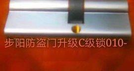 步阳防盗门换锁芯C级锁 步阳防盗门换把手010-64014606