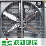 上海厂房降温设备 镀锌板负压风机 负压风机+水帘