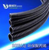 雷諾爾 聚丙烯PP阻燃穿線軟管,塑料波紋管,防水電纜護套管