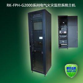 RK-FPH-G2000柜式电气火灾监控主机 电气火灾探测器