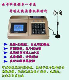 云卡私模无线智能彩屏消费机