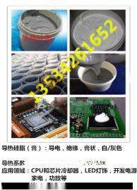 汽车大灯专用导热硅脂供应商