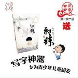 最美中国字《小明的初练》终身免费练字硬笔书法字帖