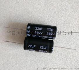 电解电容器-BP双极性电解电容器