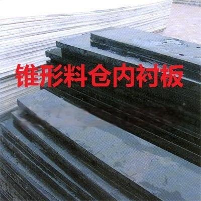 煤仓滑板料斗滑板高分子聚乙烯衬板