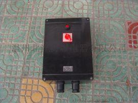 BLK8050防爆防腐断路器