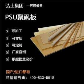 PSU聚砜板 PSU聚砜板耐磨PSU 聚砜板耐辐射 弘士供