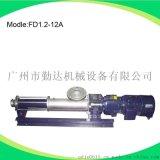 FD1.2-12A食品酱料输送螺杆泵
