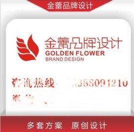 长沙平面设计公司商标logo图标设计排版广告企业VI吉祥物画册包装