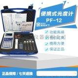攜帶式光度計|PF-12|多功能光度檢測儀