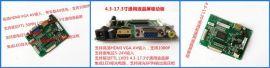 4.3-17.3寸高清HDMI VGA AV驱动板