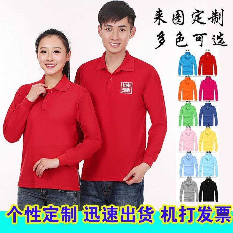工作服長袖t恤定製 翻領文化廣告衫印製春秋POLO衫印字圖案二維碼