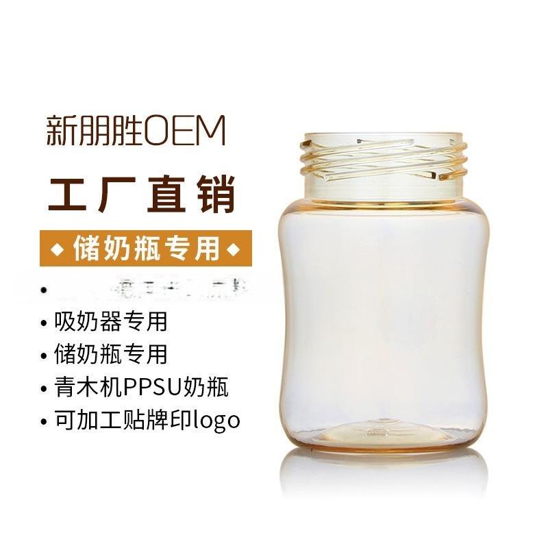 厂家PPSU奶瓶 180ml宽口径奶瓶身可配吸奶器