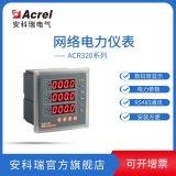 安科瑞ACR320EG高海拔网络电力仪表  三相嵌入式安装数显高压表
