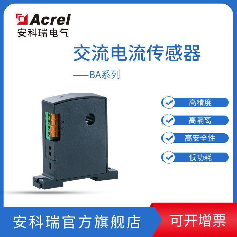 安科瑞交流电流传感器BA10-AI/I-T AC:0-50A DC:4-20MA/DV:0-10V
