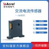 安科瑞交流電流感測器BA10-AI/I-T AC:0-50A DC:4-20MA/DV:0-10V