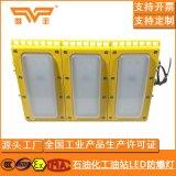 150W化工廠LED防爆防爆燈BLDL75