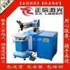 新款模具激光烧焊机只售3.5W