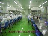 七臺河百級潔淨室工程
