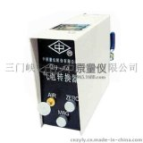 气电转换器QH-A4