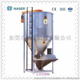 塑料颗粒专业搅拌设备 立式搅拌机 螺旋立式搅拌机