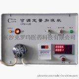 定量加液移液 CFM-1A型可调定量加液机