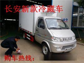 长安2米6货箱冷藏车厂家售价