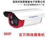 牧原MY-IP130高清网络摄像机