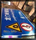 安全型交通標誌牌廠家生產定製