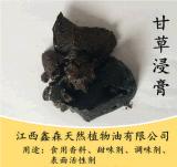 江西鑫森天然植物油有限公司 甘草浸膏