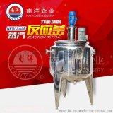 电加热乳化搅拌桶 立式夹层恒温高剪切搅拌乳化罐