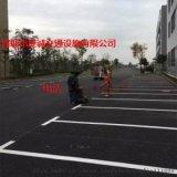 深圳羅湖區道路劃線_羅湖劃車位找施工隊