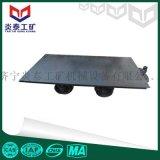 矿用平板车 供应优质矿用平板车