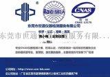 珠海仪器计量校准校正校验权威第三方认证检测机构