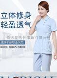 防水防护韩版修身护士服